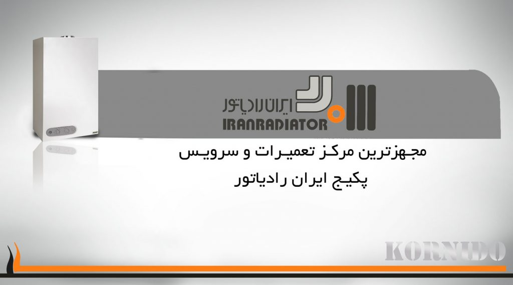 تعمیرات پکیج ایران رادیاتور در زنجان