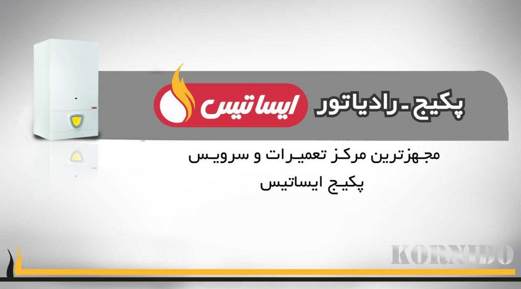 تعمیرات پکیج ایساتیس در زنجان