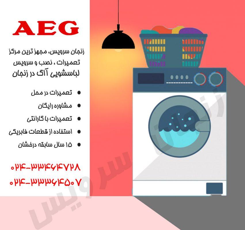 تعمیرات لباسشویی آاگ در زنجان
