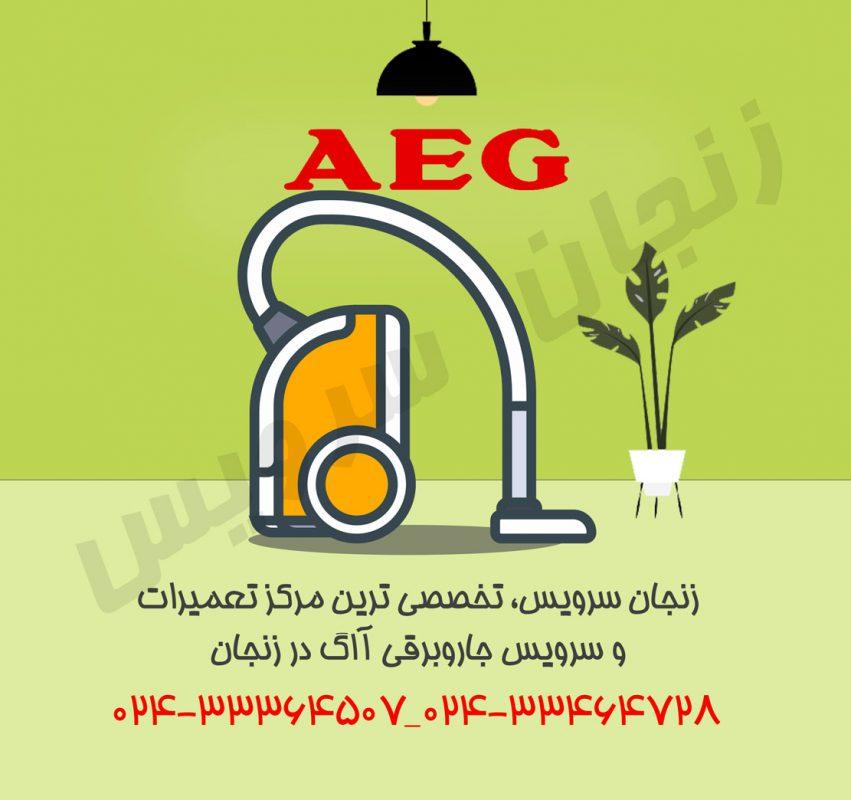 تعمیرات جاروبرقی آاگ در زنجان
