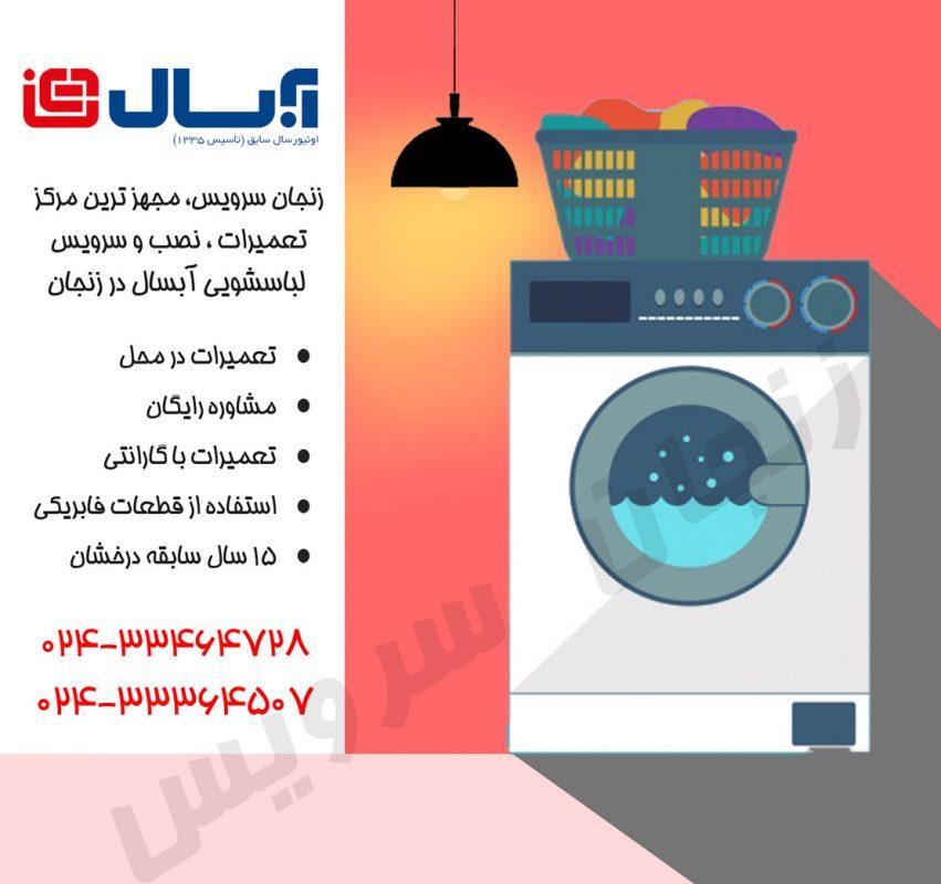 تعمیرات لباسشویی آبسال در زنجان