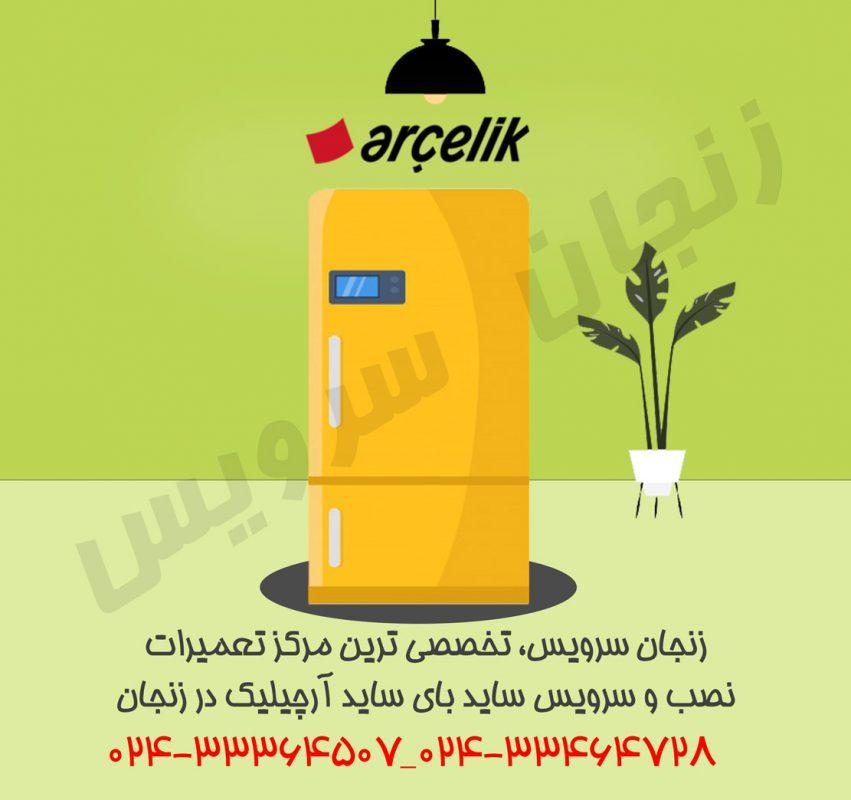 تعمیرات یخچال آرچلیک در زنجان