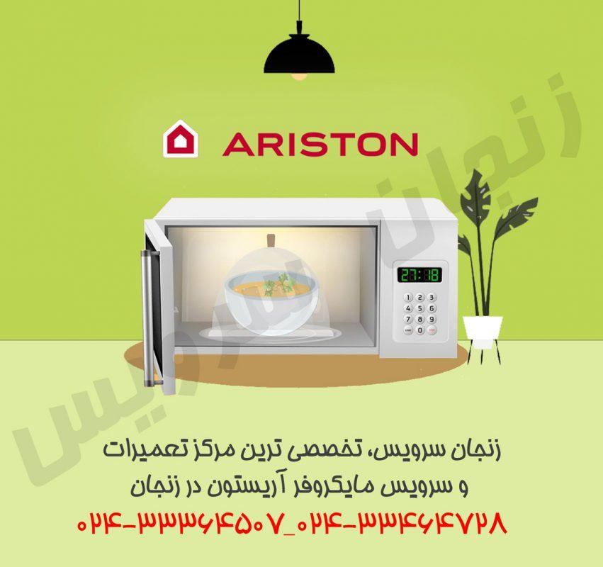 تعمیرات مایکروفر آریستون در زنجان