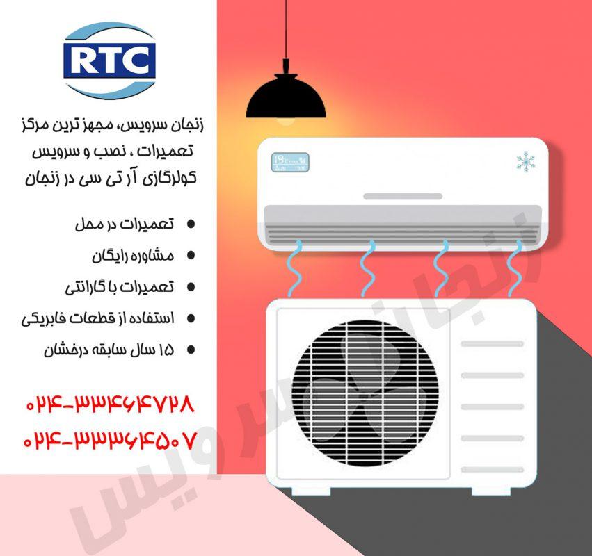 تعمیرات کولر گازی آر تی سی در زنجان