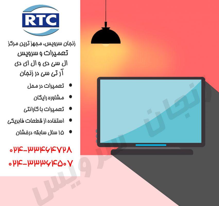 تعمیرات تلویزیون آر تی سی در زنجان
