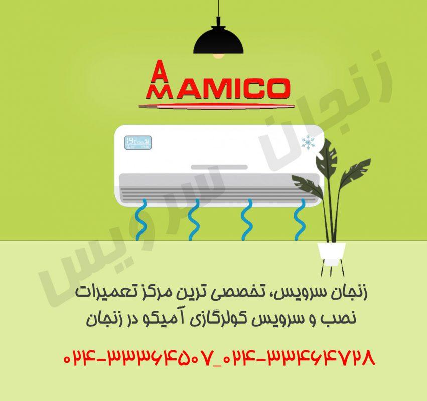 تعمیرات کولر گازی آمیکو در زنجان