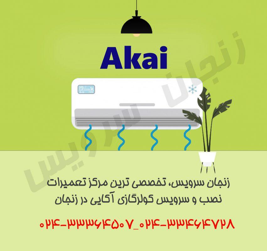 تعمیرات کولر گازی آکایی در زنجان