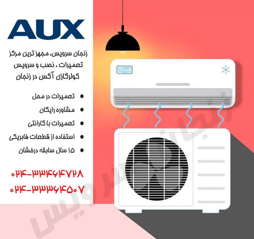 تعمیرات کولر گازی آکس در زنجان