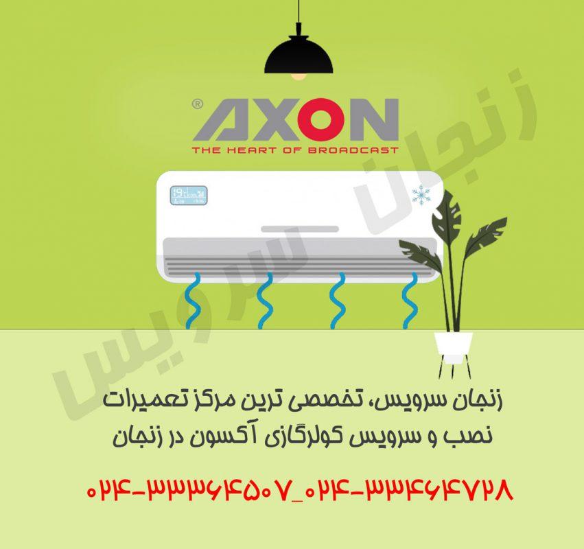 تعمیرات کولر گازی آکسون در زنجان