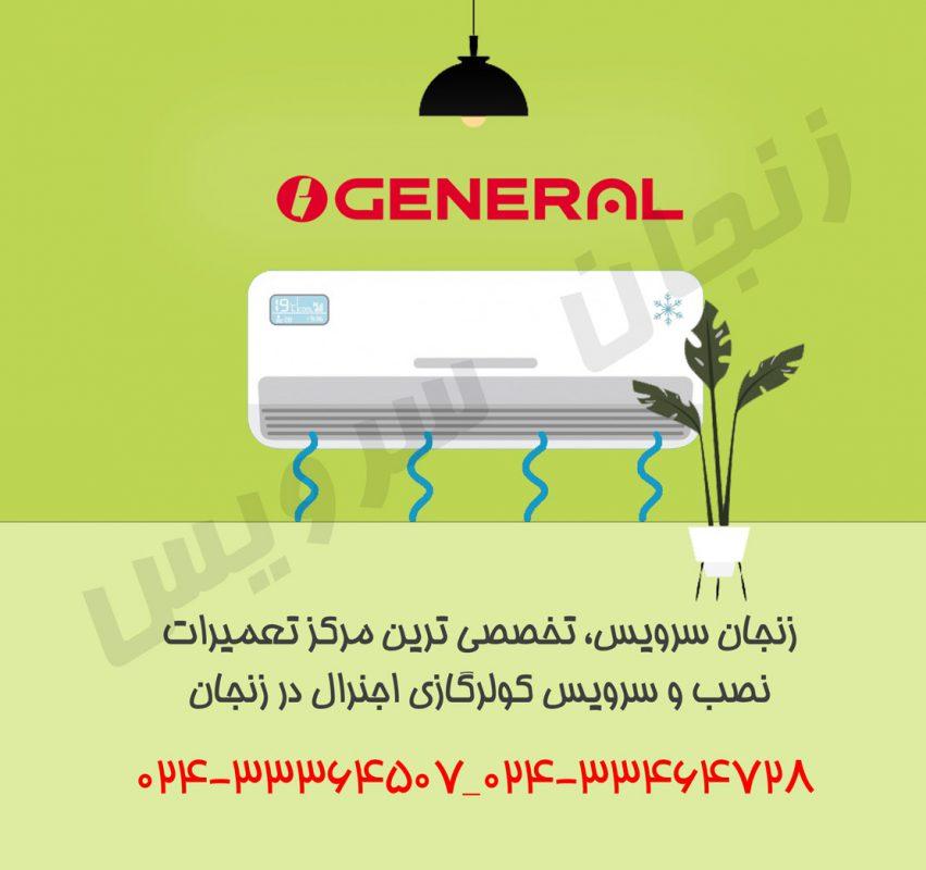 تعمیرات کولر گازی اجنرال در زنجان