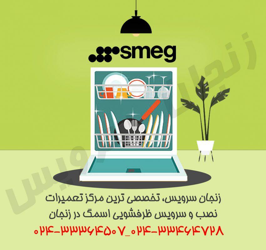 تعمیرات ظرفشویی اسمگ در زنجان