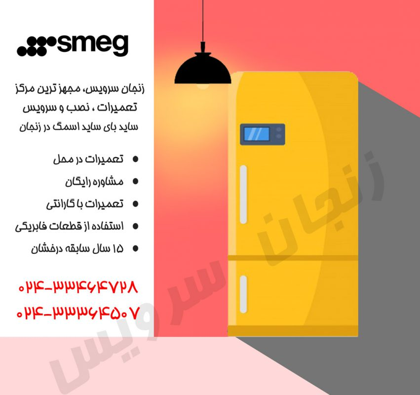 تعمیرات یخچال اسمگ در زنجان
