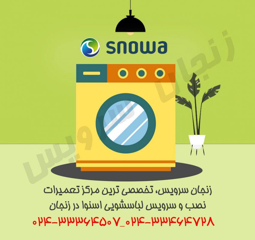 تعمیرات لباسشویی اسنوا در زنجان
