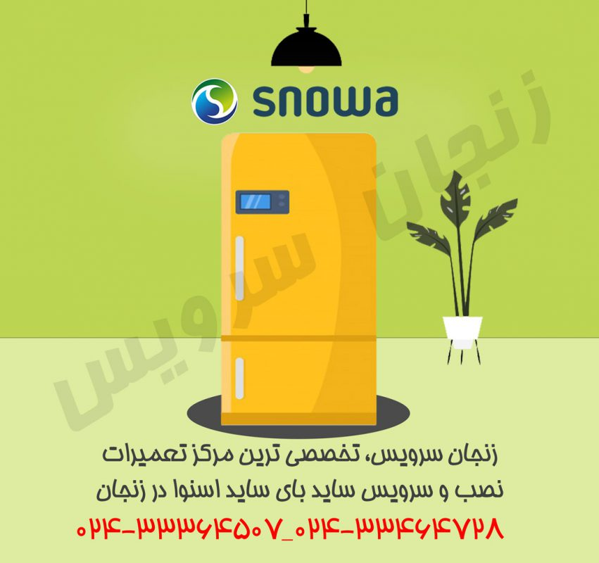 تعمیرات یخچال اسنوا در زنجان