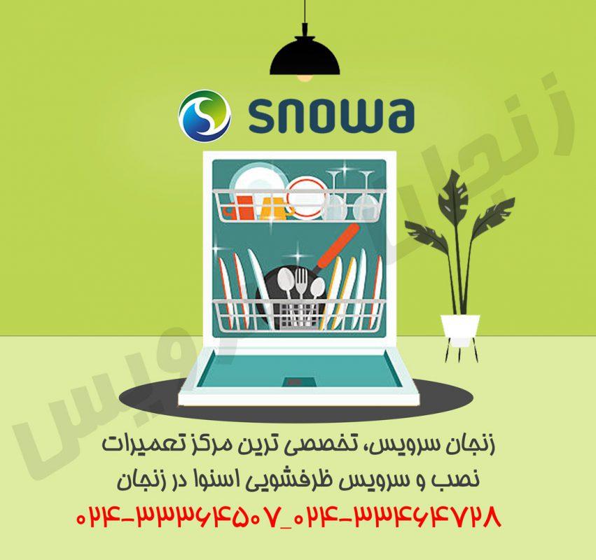 تعمیرات ظرفشویی اسنوا در زنجان