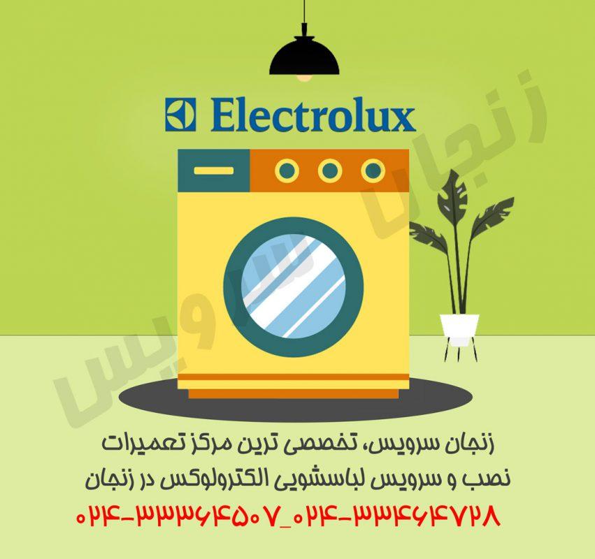 تعمیرات لباسشویی الکترولوکس در زنجان