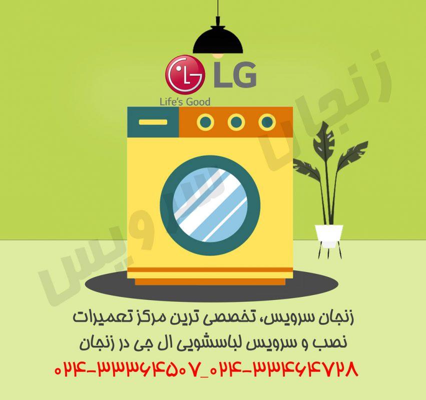 تعمیرات ماشین لباسشویی ال جی در زنجان