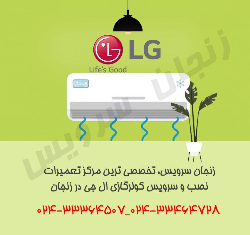 تعمیرات کولر گازی ال جی در زنجان