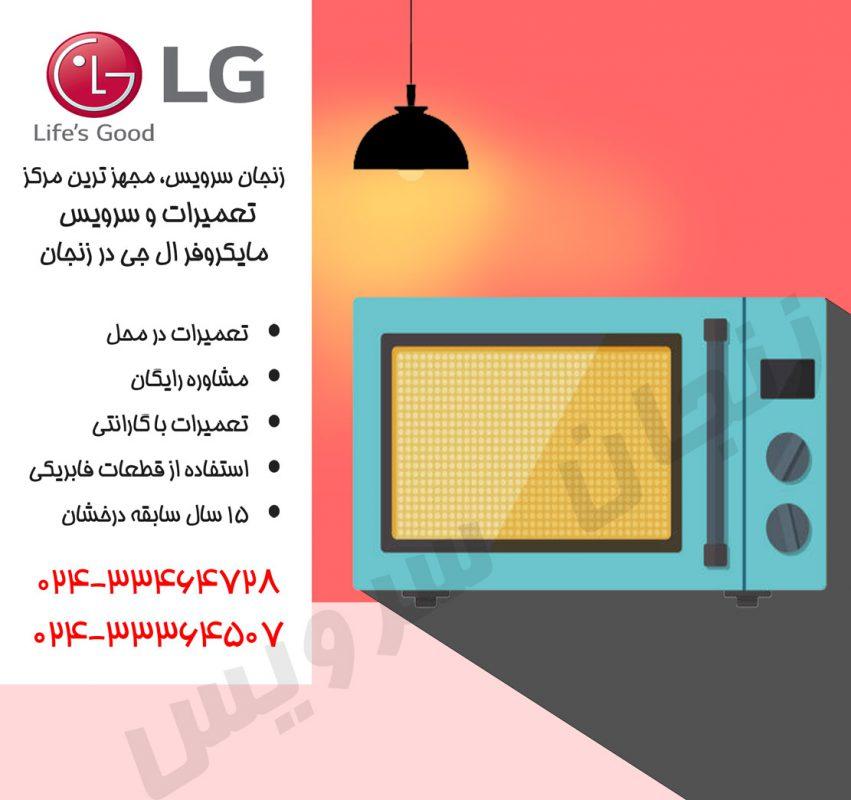 تعمیرات مایکروفر ال جی در زنجان