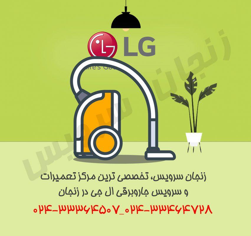 تعمیرات جاروبرقی ال جی در زنجان