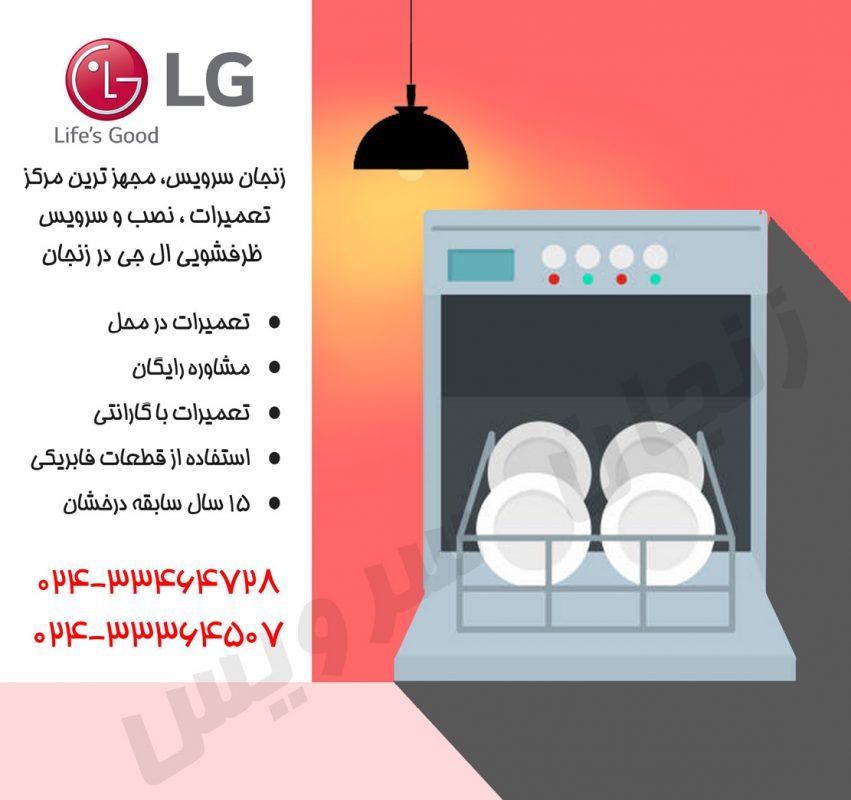 تعمیرات ظرفشویی ال جی در زنجان