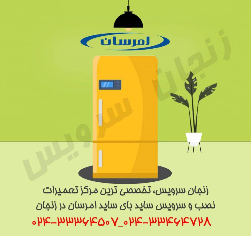 تعمبرات یخچال امرسان در زنجان