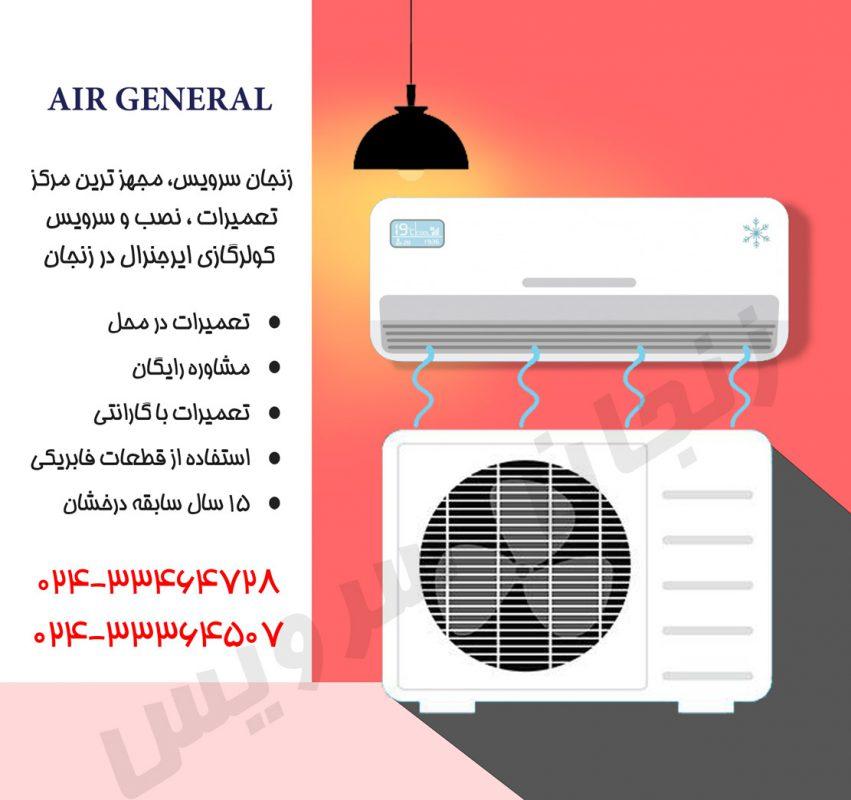 تعمیرات کولر گازی ایرجنرال در زنجان