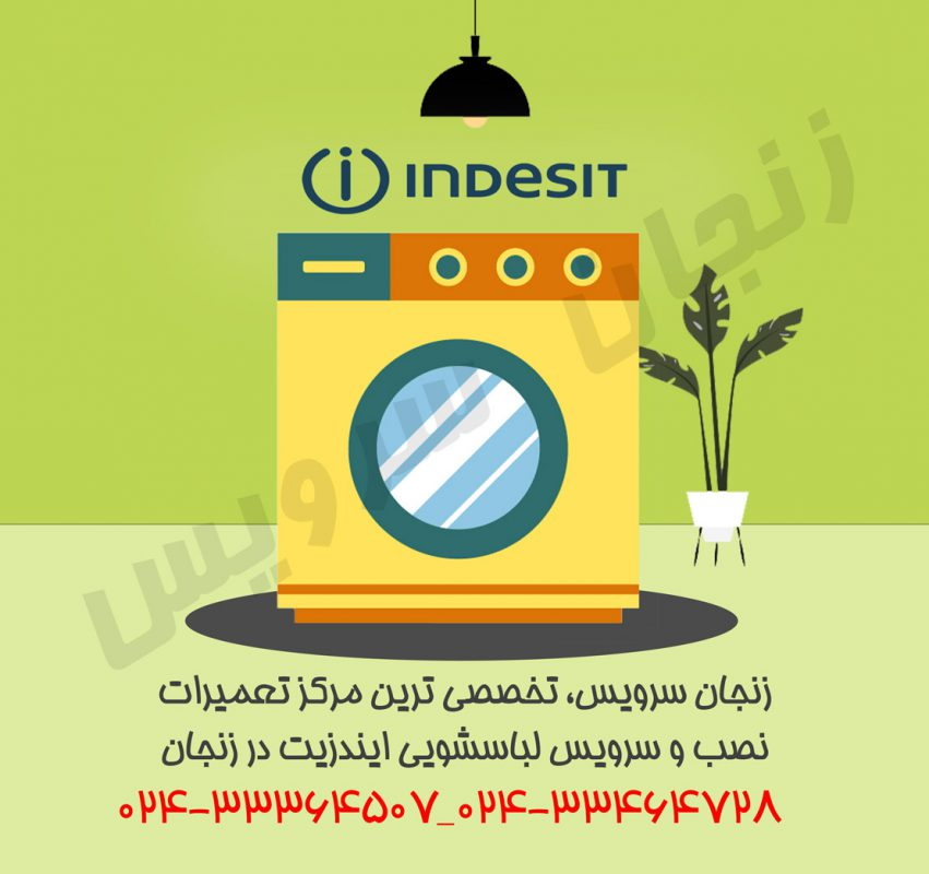 تعمیرات لباسشویی ایندزیت در زنجان
