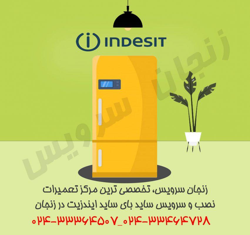 تعمیرات یخچال ایندزیت در زنجان