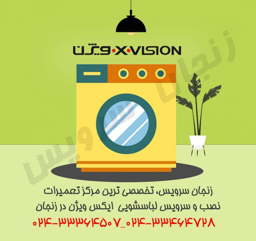تعمیرات لباسشویی ایکس ویژن در زنجان