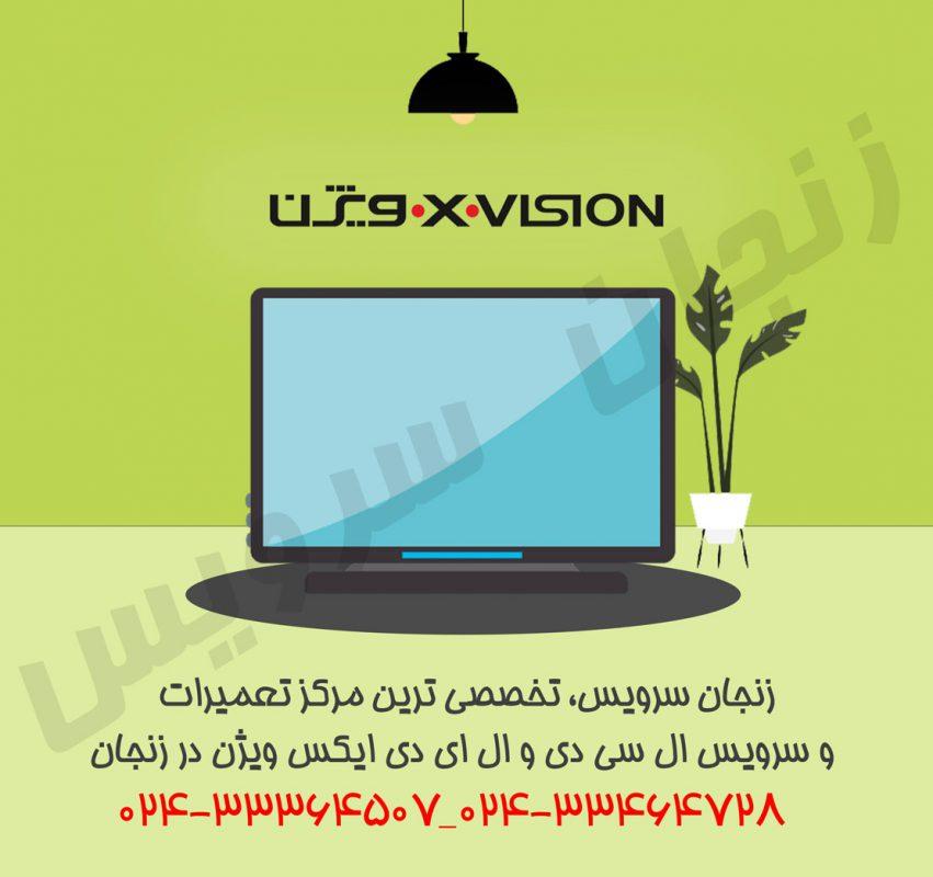 تعمیرات تلویزیون ایکس ویژن در زنجان