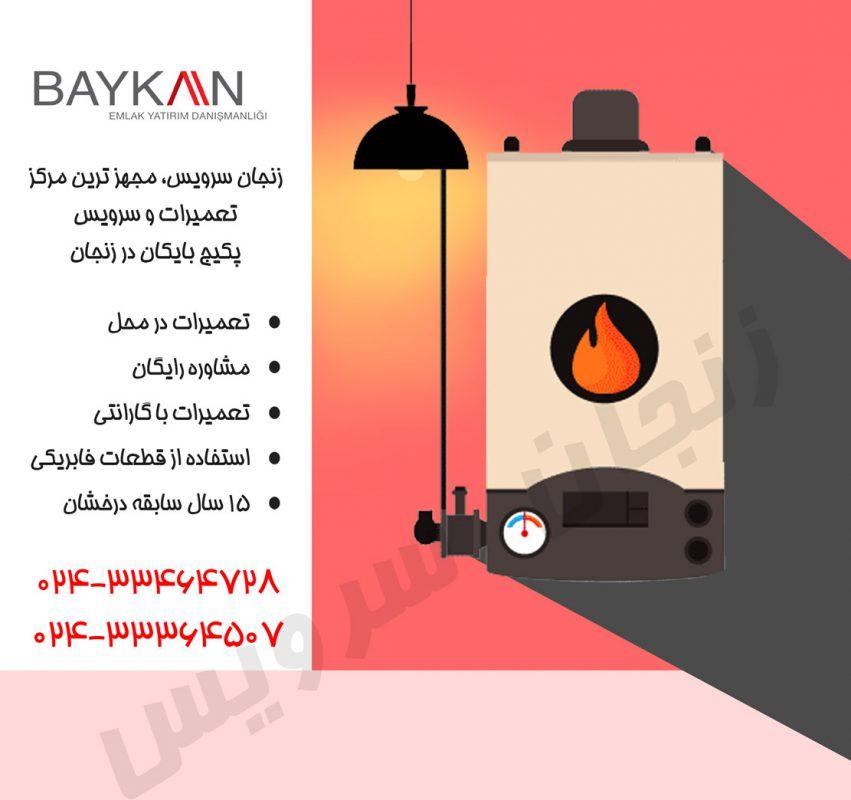 تعمیرات پکیج بایکان در زنجان