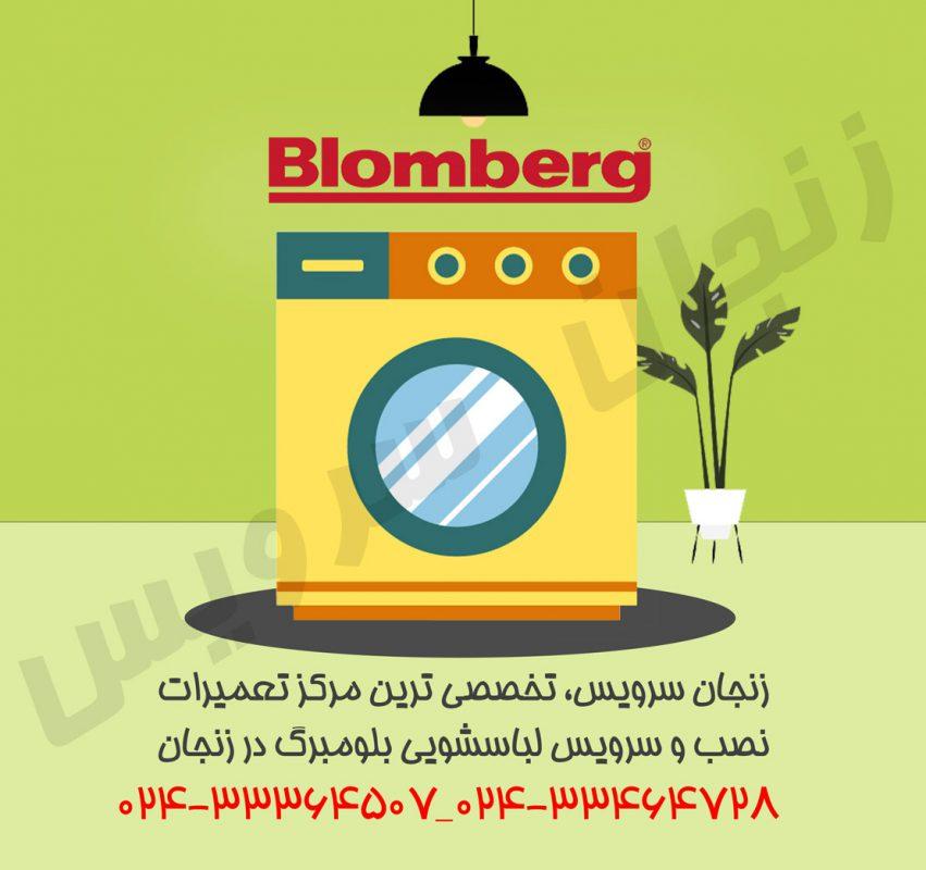تعمیرات لباسشویی بلومبرگ در زنجان