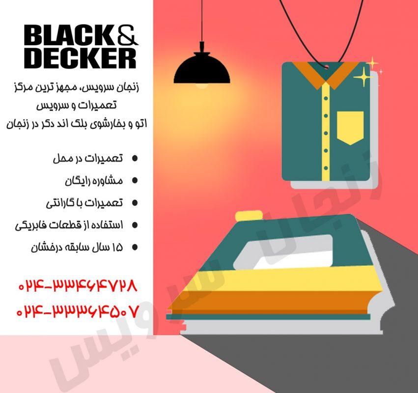 تعمیرات بخارشوی و اتو بلک اند دکر در زنجان