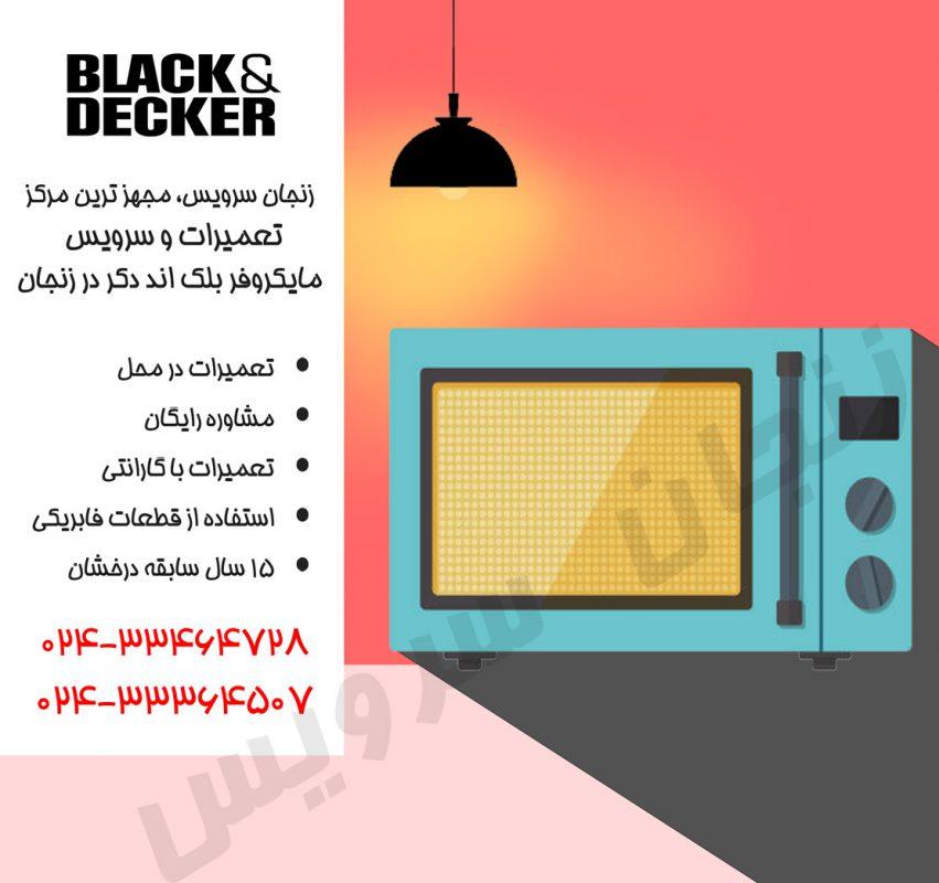 تعمیرات مایکروفر بلک اند دکر در زنجان