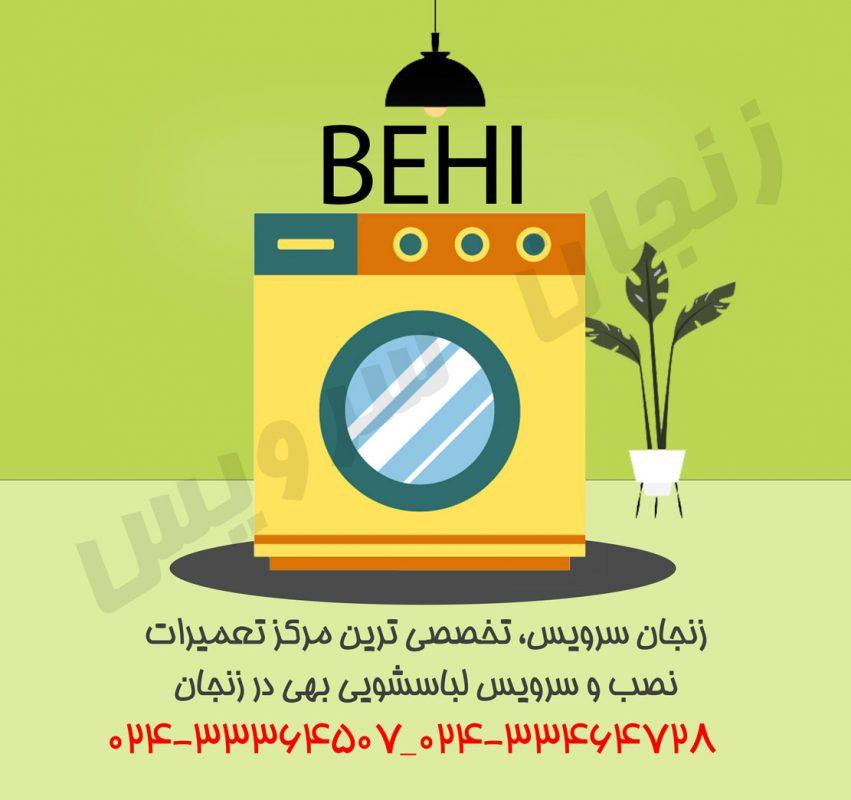 تعمیرات لباسشویی بهی در زنجان