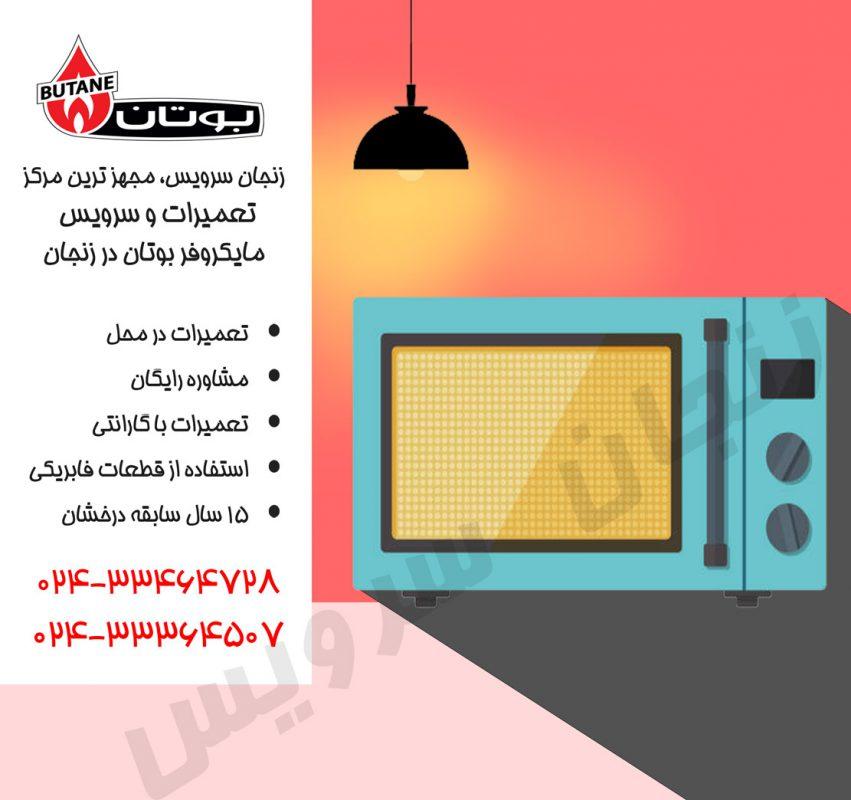 تعمیرات مایکروفر بکو در زنجان