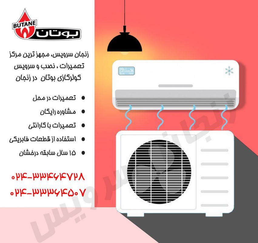 تعمیرات کولر گازی بوتان در زنجان