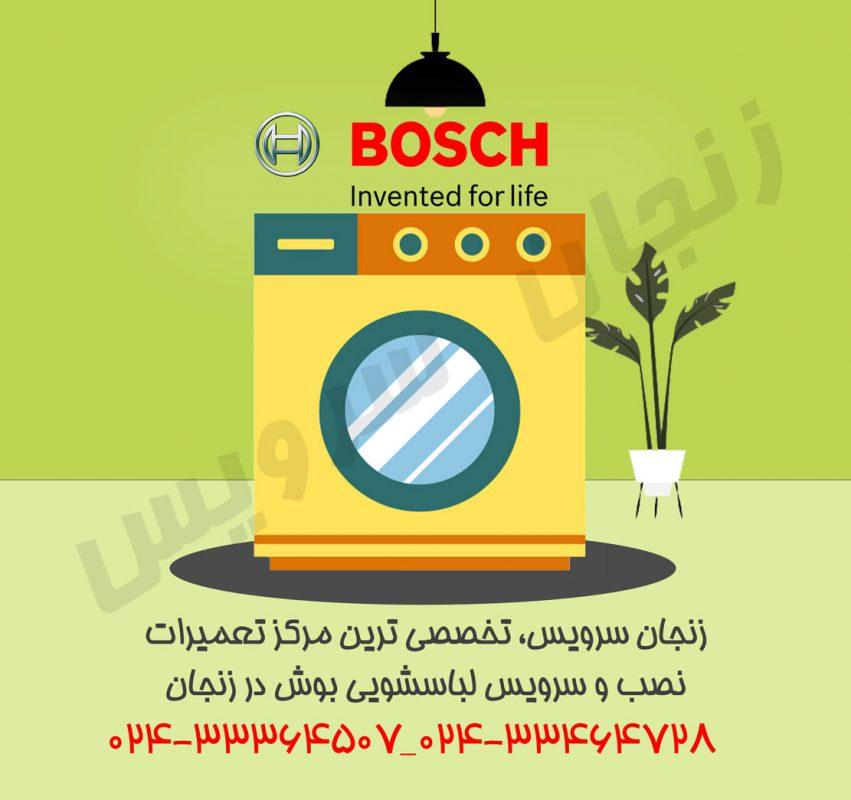 تعمیرات لباسشویی بوش در زنجان