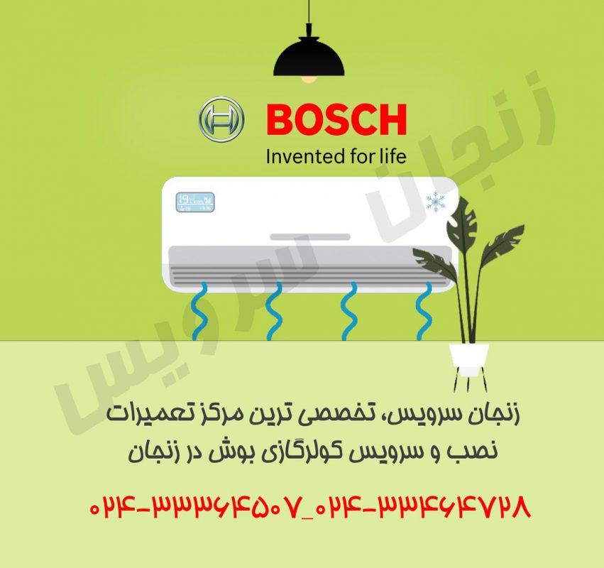 تعمیرات کولر گازی بوش در زنجان