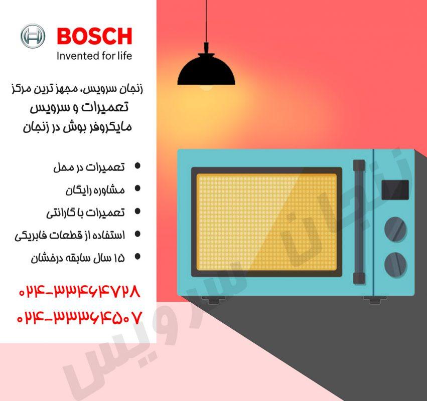 تعمیرات مایکروفر بوش در زنجان
