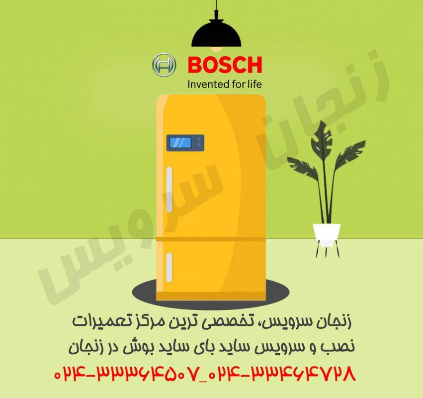 تعمیرات یخچال بوش در زنجان
