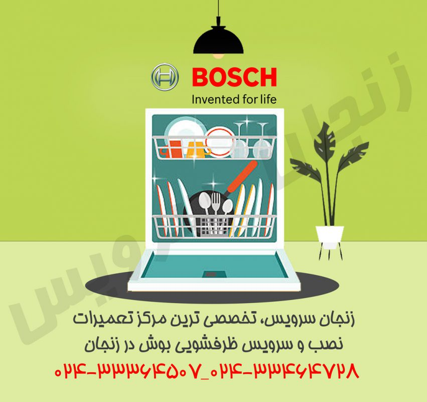 تعمیرات ظرفشویی بوش در زنجان