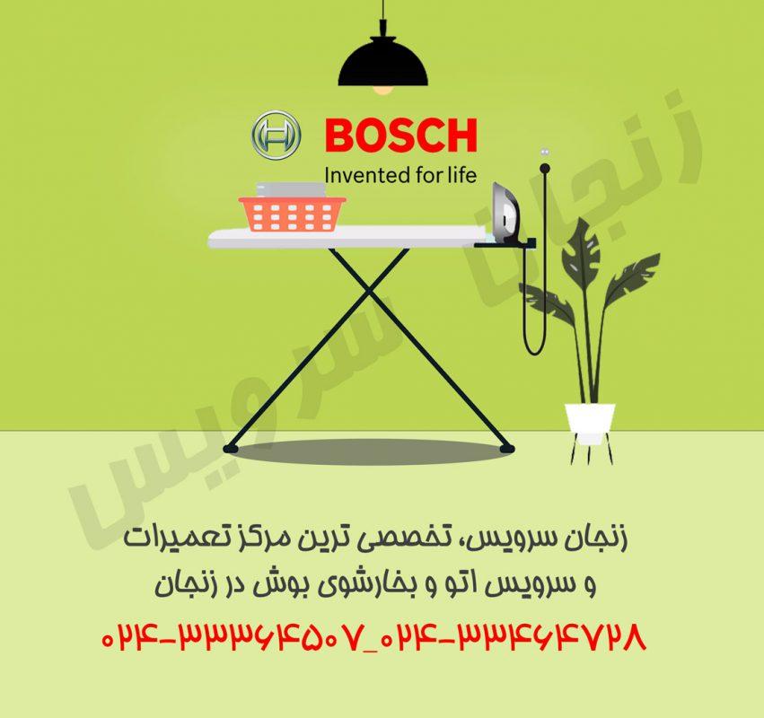تعمیرات بخارشوی و اتو بوش در زنجان