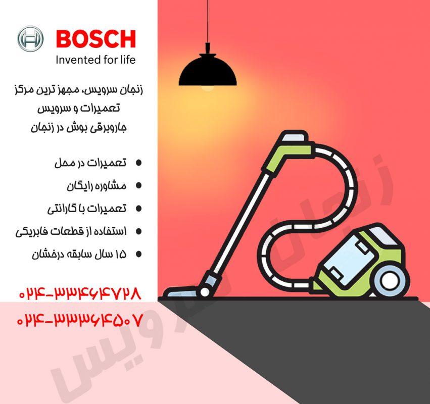 تعمیرات جاروبرقی بوش در زنجان