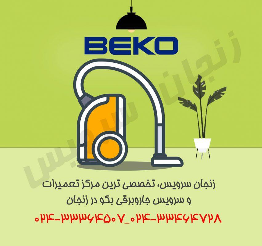 تعمیرات جاروبرقی بکو در زنجان