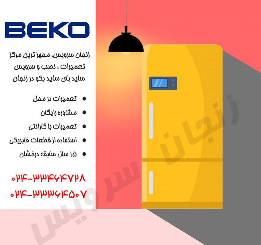 تعمیرات یخچال بکو در زنجان