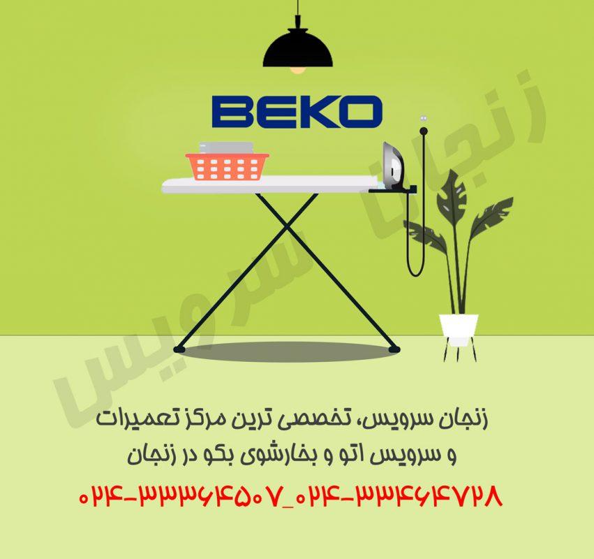 تعمیرات بخارشوی و اتو بکو در زنجان