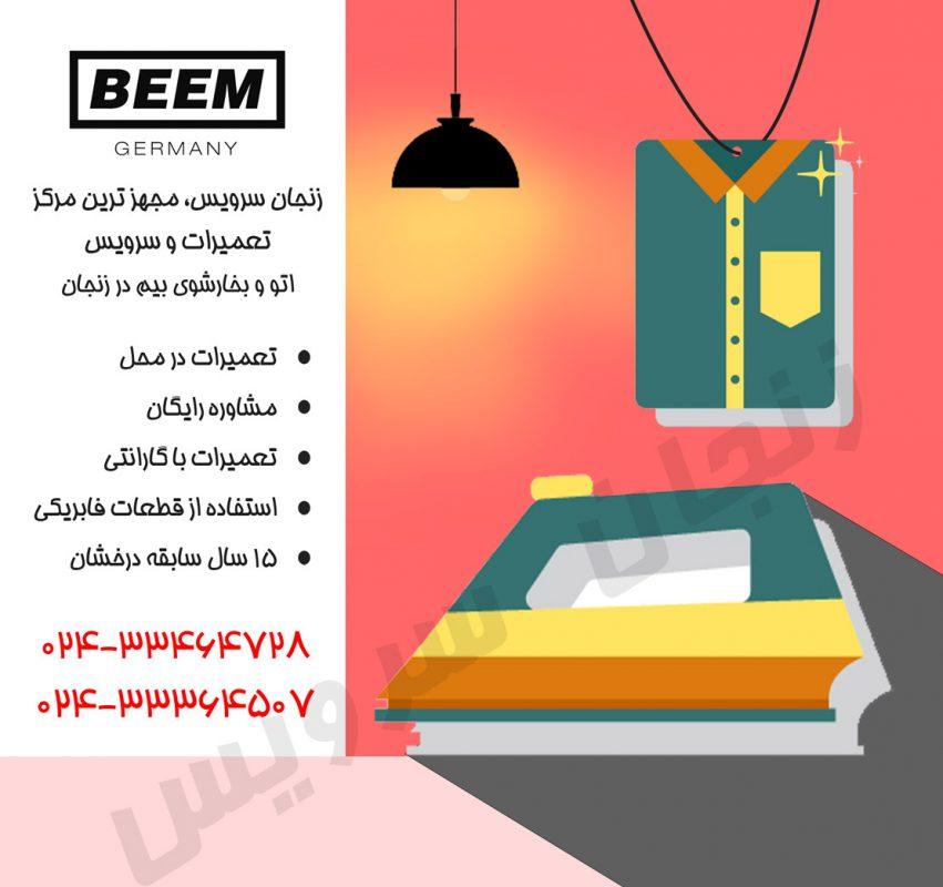 تعمیرات بخارشوی و اتو بیم در زنجان