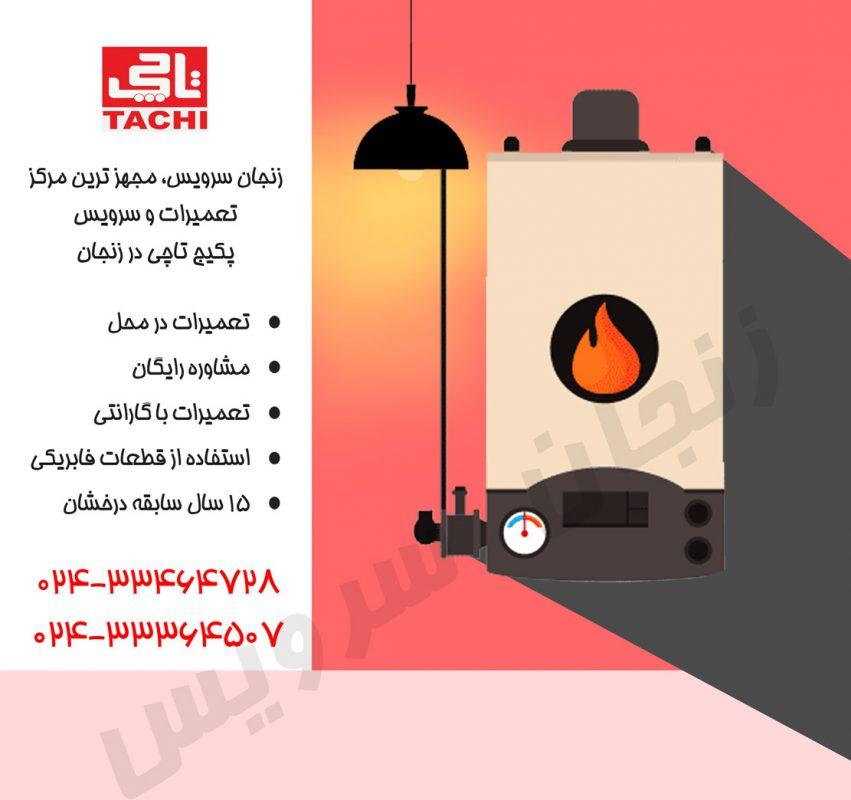 تعمیرات پکیج تاچی در زنجان